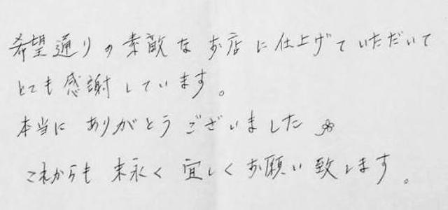 お客様の声【店舗改修工事】