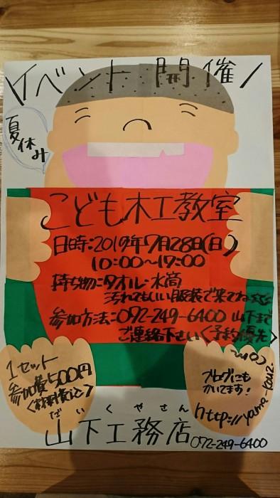 夏休み木工教室🔨7月28日(日)開催!