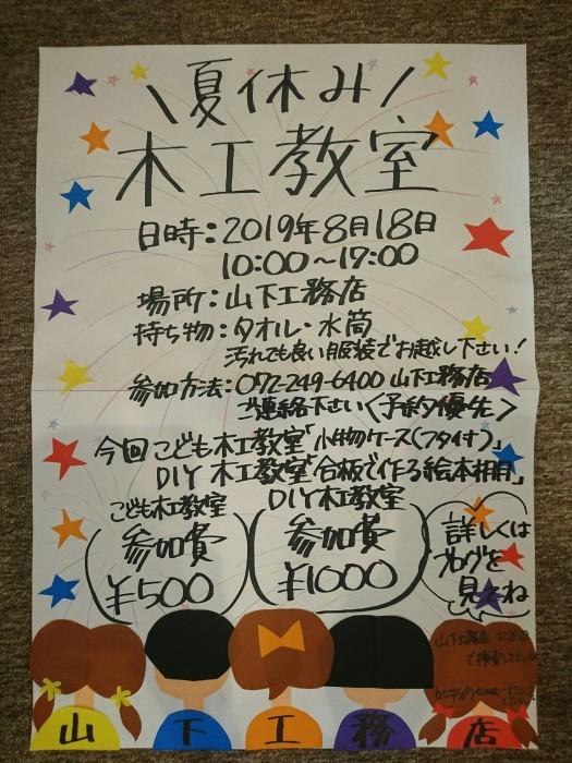 8月18日(日)木工教室開催🙌