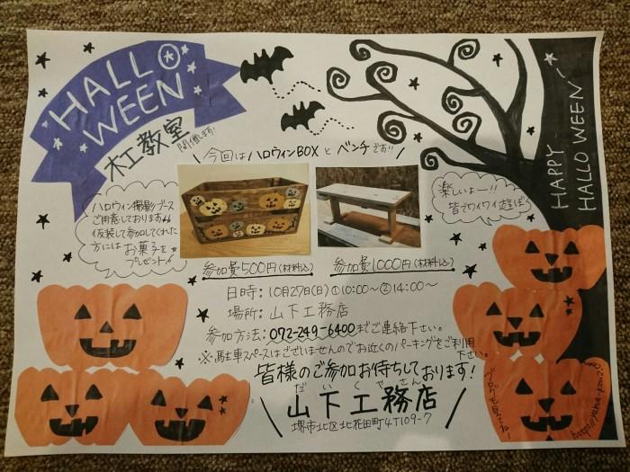木工教室〜ハロウィン〜開催!