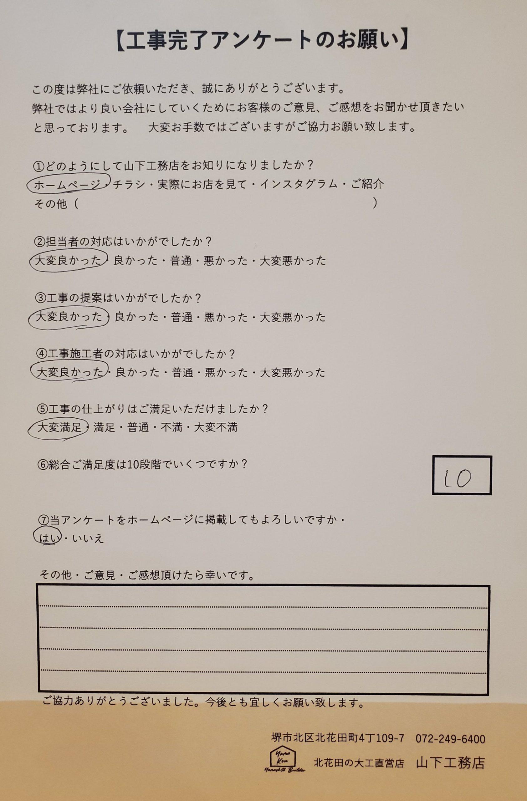 お客様の声【N様邸リフォーム工事】