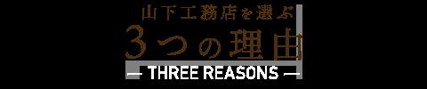 山下工務店を選ぶ3つの理由