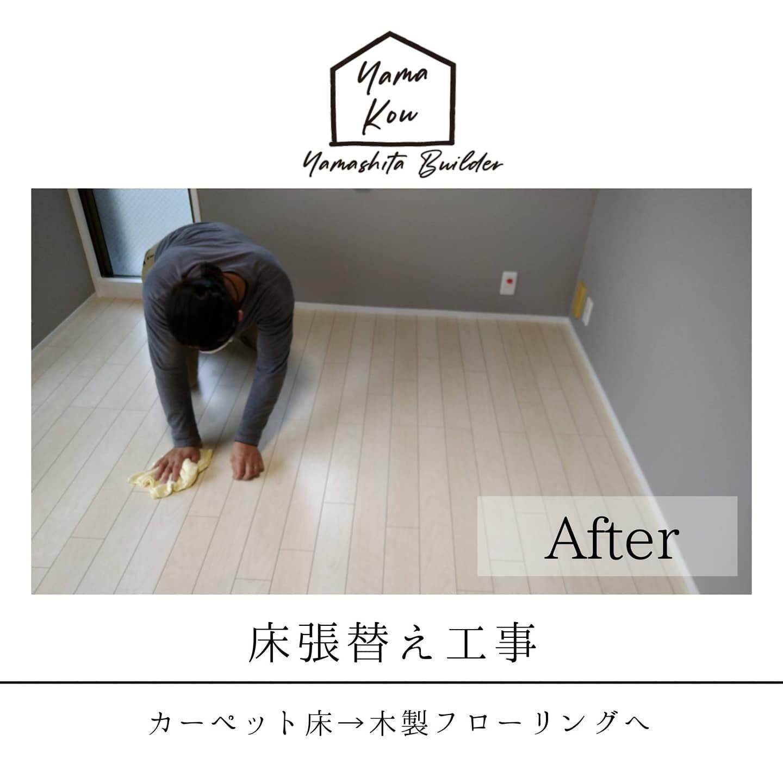 床張替え工事